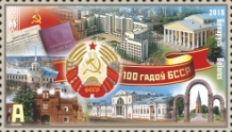 [The 100th Anniversary of the Byelorussian Soviet Socialist Republic, Typ ATH]