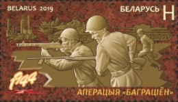 [The 75th Anniversary of the End of World War II - Joint Issue with Russia, Typ AZE]