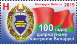 [The 100th Anniversary of State Control of Belarus, Typ AZG]
