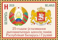 [The 25th Anniversary of Diplomatic Relations with Georgia, Typ AZQ]