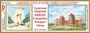 [China and Belarus UNESCO World Heritage Sites in Paintings, type BCE]
