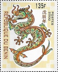[Not Issued - Chinese New Year - Year of the Dragon, type QQO]