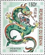 [Not Issued - Chinese New Year - Year of the Dragon, type QQP]