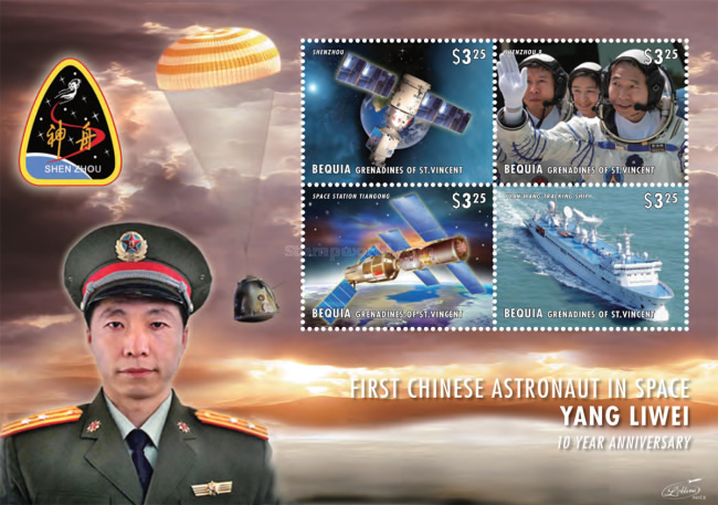 [The 10th Anniversary of the First Chinese in Space, Typ ]