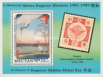 [The 1st Anniversary of the Death of Emperor Hirohito, 1904-1989, and Accession of Emperor Akihito of Japan - The
