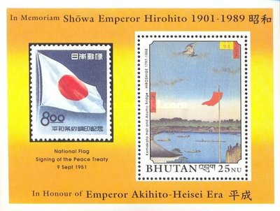 [The 1st Anniversary of the Death of Emperor Hirohito, 1904-1989, and Accession of Emeperor Akihito of Japan - The