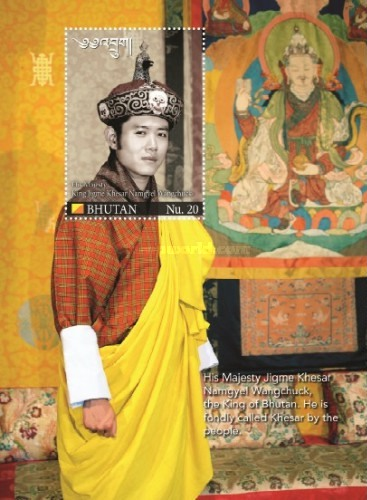 [The 1st Anniversary of the Coronation of King Jigme Khesar Namgyel Wangchuck, type ]