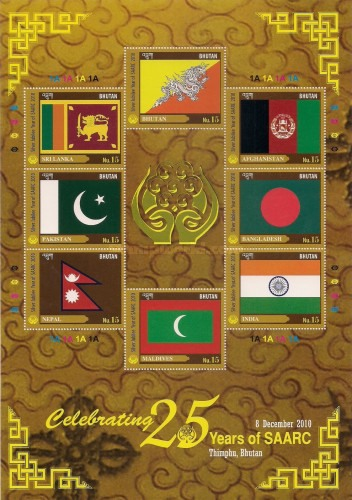 [The 25th Anniversary of SAARC, type ]