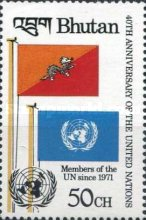 [The 40th Anniversary of United Nations, Typ AIO]