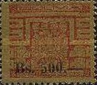 """[Unissued Tiahuanacu Excavation stamps Surcharged as in """"Design from Gate of the Sun"""", type IZ]"""