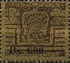 """[Unissued Tiahuanacu Excavation stamps Surcharged as in """"Design from Gate of the Sun"""", type KB]"""