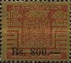 """[Unissued Tiahuanacu Excavation stamps Surcharged as in """"Design from Gate of the Sun"""", type KE]"""