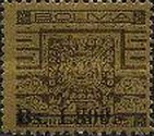 """[Unissued Tiahuanacu Excavation stamps Surcharged as in """"Design from Gate of the Sun"""", type KH]"""
