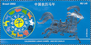 [Chinese New Year - Year of the Horse, type DRM]