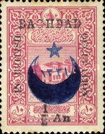 [Turkish Postage Stamps Surcharged, type F1]
