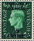 [Great Britain Postage Stamps Overprinted & Surcharged, Typ P]