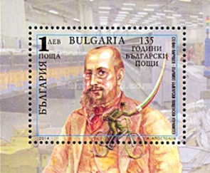 [The 135th Anniversary of Bulgarian Post, type ]