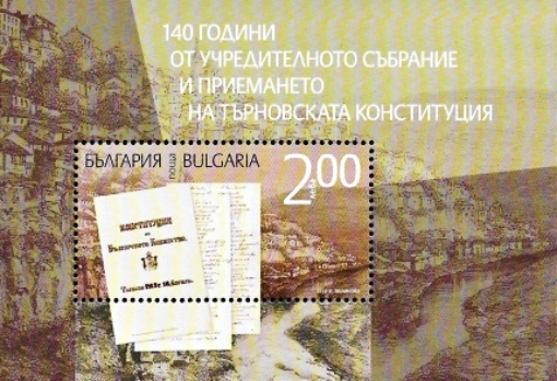 [The 140th Anniversary of the  Constituent Assembly of the Tarnovo Constitution, type ]