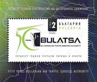 [The 50th Anniversary of the BULATSA - Bulgarian Air Traffic Services Authority, Typ ]