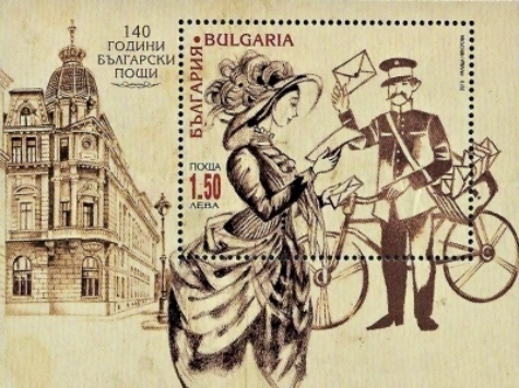 [The 140th Anniversary of Bulgarian Post, type ]
