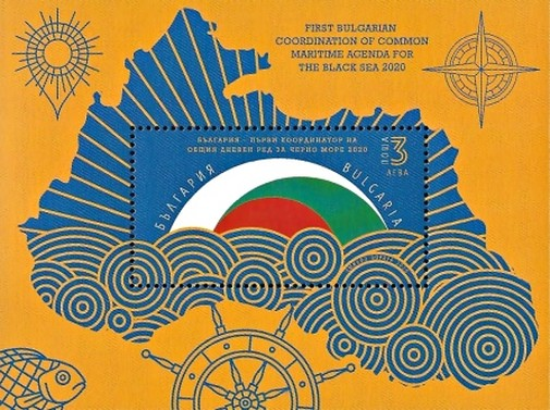 [First Bulgarian Coordination of Common Maritime Agenda for the Black Sea, type ]