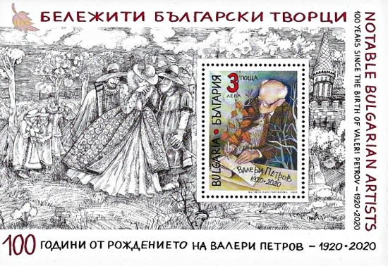 [The 100th Anniversary of the Birth of Valeri Petrov, 1920-2014, type ]
