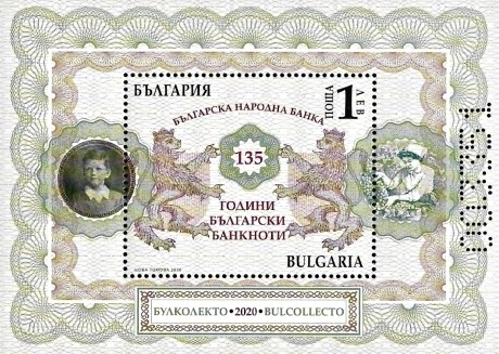 [The 140th Anniversary of the Bulgarian Lev and the 135th Anniversary of Bulgarian Banknotes, type ]