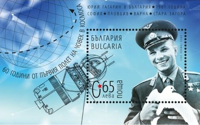 [The 60th Anniversary of the First Manned Space Flight by Yuri Gagarin, type ]