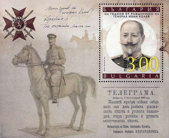 [The 160th Anniversary of the Birth of General Ivan Kolev, 1863-1917, type ]