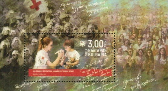 [The 100th Anniversary of the Bulgarian Youth Red Cross, type ]