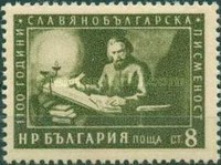 [The 1100th Anniversary of the Cyrillic Alphabet, type ABP]