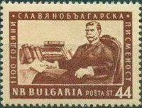 [The 1100th Anniversary of the Cyrillic Alphabet, type ABS]