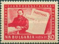 [The 1100th Anniversary of the Cyrillic Alphabet, type ABT]