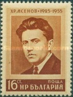 [The 30th Anniversary of the Deaths of Poets Sergej Rumnjacev, Christo Jasenov(1890-1925) and Geo Milev(1895-1925), type ABW]