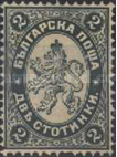 [Coat of Arms - No. 12 & 13 with Different Inscription, type F]