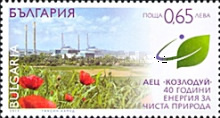 [The 40th Anniversary of the Commissioning of Kozloduy NPP, type GWZ]