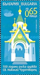 [The 100th Anniversary of the Russian Church Saint Nicholas the Miracle-Maker, Sofia, type GXZ]