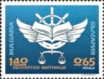 [The 140th Anniversary of Bulgarian Customs, type HGL]