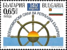 [The 140th Anniversary of the Bulgarian Navy, type HGM]