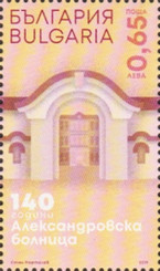 [The 140th Anniversary of the Alexandrovska Hospital - Sofia, Bulgaria, type HHB]