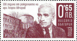 [The 130th Anniversary of the Birth of Georgi Ovcharov, 1889-1953, Typ HHD]