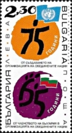 [The 75th Anniversary of the United Nations & 65th Anniversary of Bulgarian Membership, type HHR]