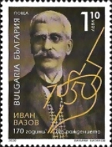 [The 170th Anniversary of the Birth of Ivan Vazov, 1850-1921, Typ HHS]