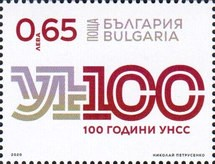 [The 100th Anniversary of the University of National and World Economy, type HIC]