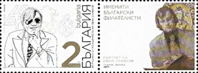 [Prominent Bulgarian Philatelists - The 80th Anniversary of the Birth of Ivan Slavkov, 1940-2011, type HIX]