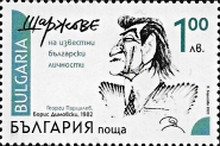 [Cartoons of Famous Bulgarian Personalities, type HJC]