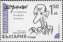 [Cartoons of Famous Bulgarian Personalities, type HJD]