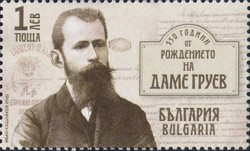 [The 100th Anniversary of the Birth of Dame Gruev, 1871-1906, type HJJ]