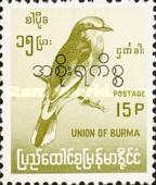 [Burma Postage Stamp Overprinted in Burmese - Birds, type Q4]