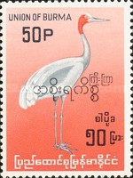 [Burma Postage Stamp Overprinted in Burmese - Birds, type S]